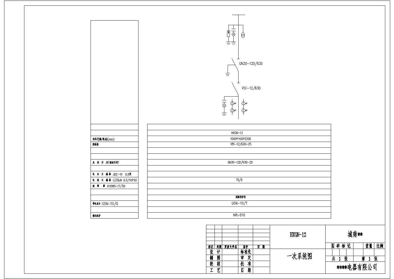 某供电所高低压开关柜电气设计图图片3