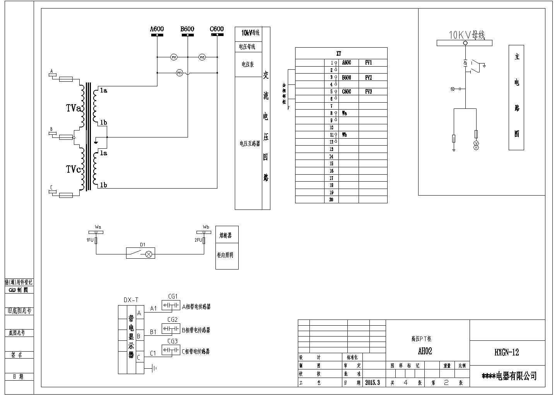 某制药厂配电工程高压开关柜电气设计图图片2