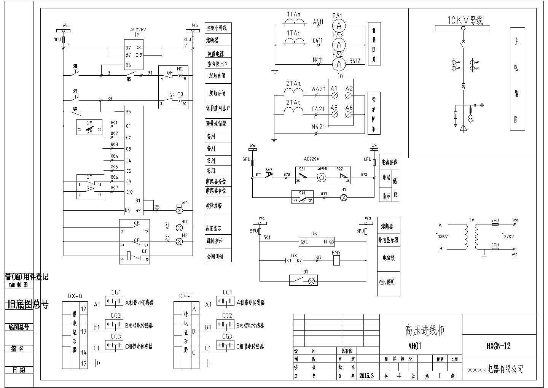 某制药厂配电工程高压开关柜电气设计图图片3