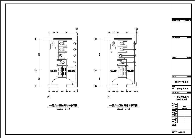 [沈阳]宾馆翻新卫生间给排水图图片1