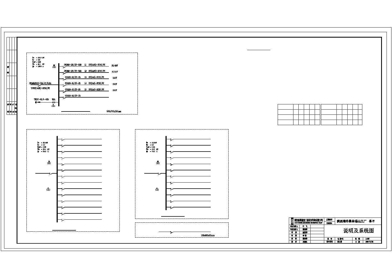 [陕西]某砀山工厂办公楼建筑结构水暖电施工图图片3