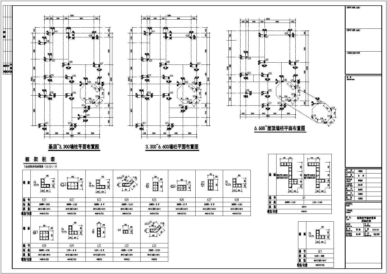 三层异形柱框架品酒店结构施工图(坡屋顶平法)图片3