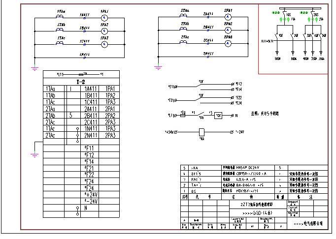 某地小区配电42台低压开关柜电气图图片1