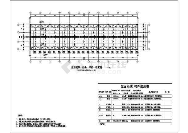 条形基础单层钢框架结构施工图(地圈梁、坡屋