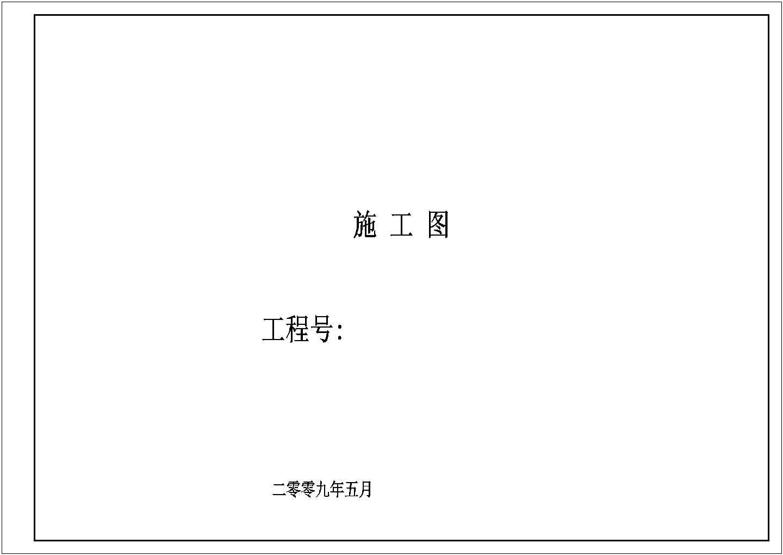 [甘肃]临夏县某乡政府办公楼砌体结构建筑cad图图片1
