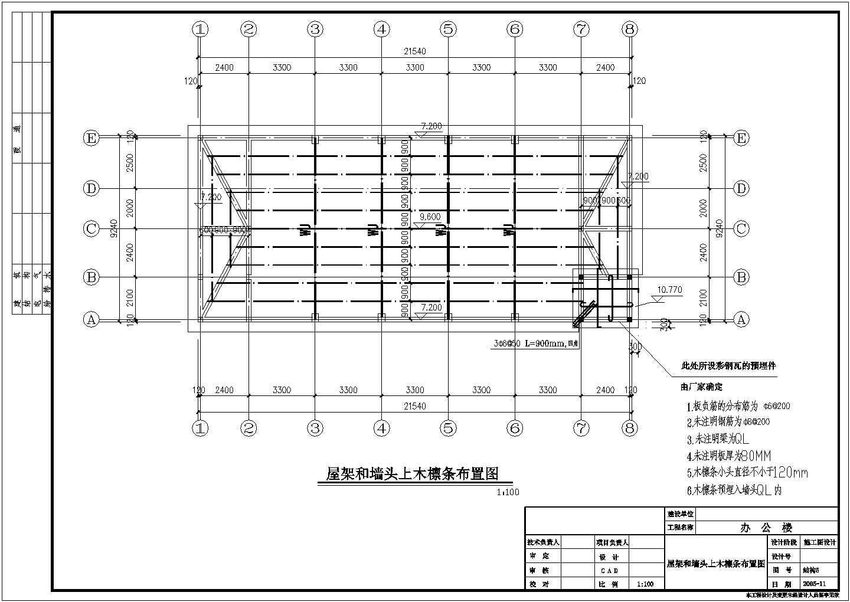 某2层砌体木屋架办公楼结构施工图(条形基础)图片1