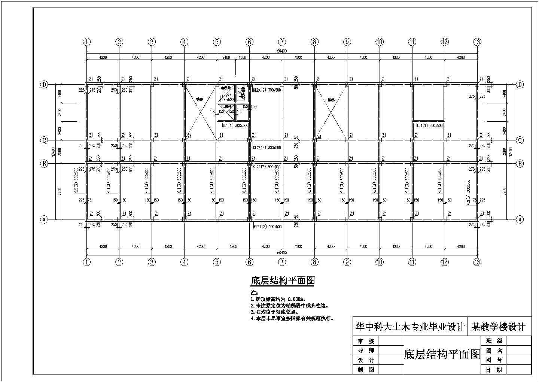 七层框架填充墙教学楼优秀毕业设计(含建筑、结构施工图)图片1