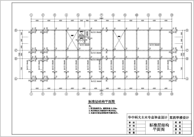 七层框架填充墙教学楼优秀毕业设计(含建筑、结构施工图)图片2