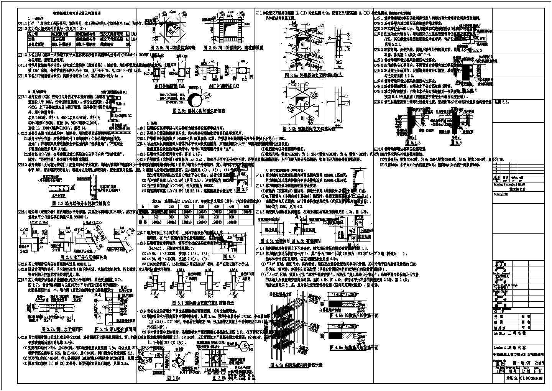 75层(含钢结构伸臂桁架)型钢混凝土框架核心筒结构超高层综合楼结构施工图(330米)图片3