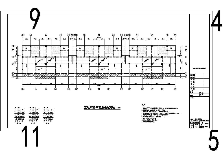三层框架坡屋顶住宅结构施工图(柱下独立基础平法)图片1