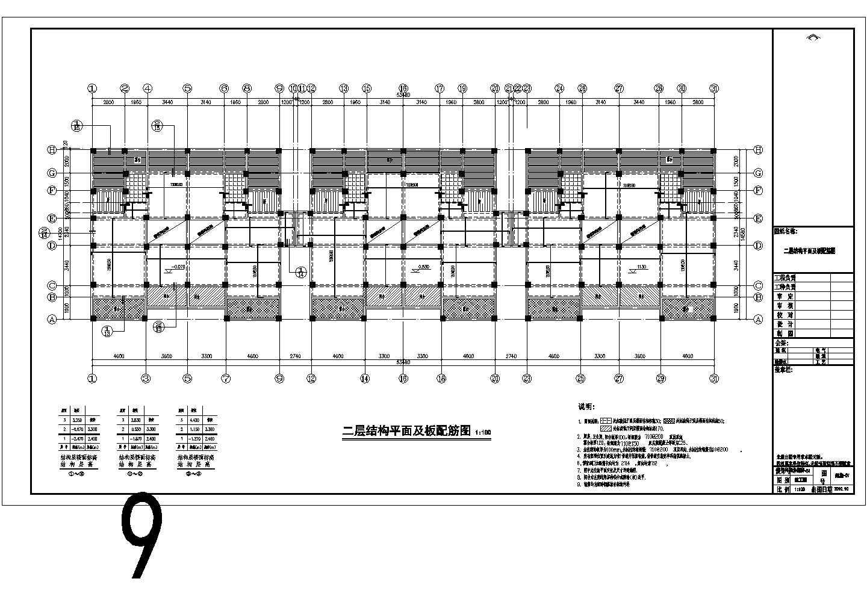 三层框架坡屋顶住宅结构施工图(柱下独立基础平法)图片3