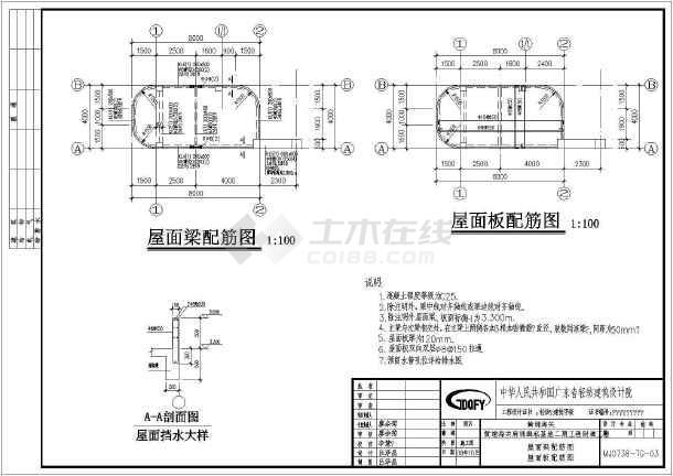 [黄埔]某附属工程公园建筑结构水园林施工图(二期)-图2