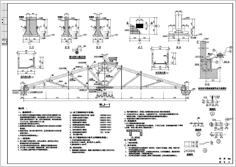 某排架厂房(15米木屋架)结构施工图(6度抗震)图片3
