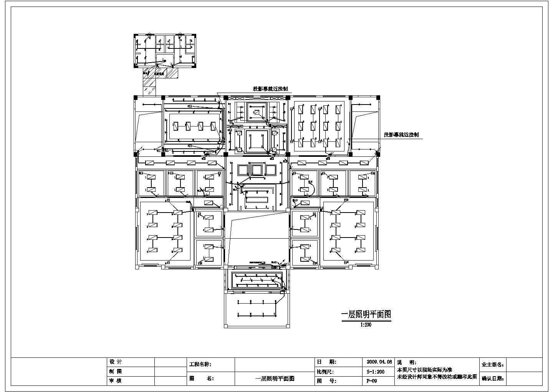景德镇某三层办公楼电气图纸图片2