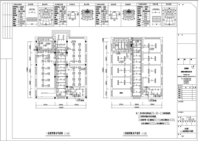 某工厂办公楼、职工食堂、多功能厅电气设计施工图图片2