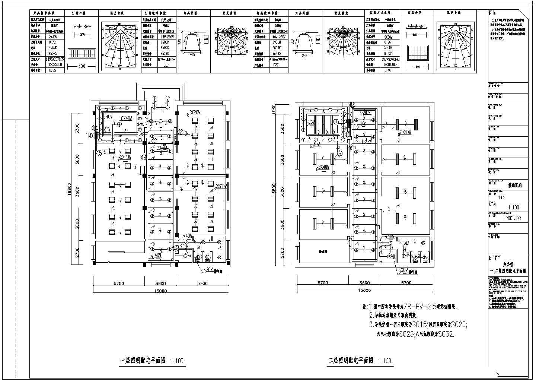 某工厂办公楼、职工食堂、多功能厅电气设计施工图图片3