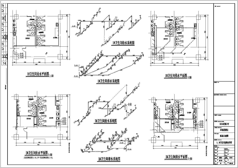【上海】某33701.97�O十层酒店办公楼给排水施工图(自动喷淋系统空调冷却循环水系统)图片2