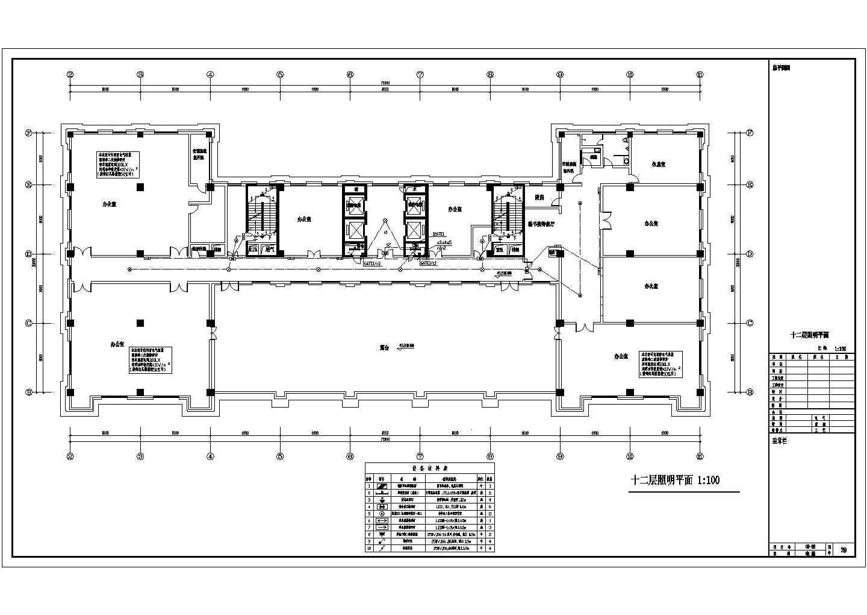 [浙江]某30500�O十二层厂房电气施工图纸(二级负荷)图片2