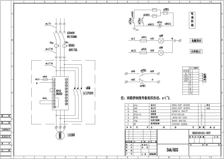 某油库GCS开关柜电气设计图图片2