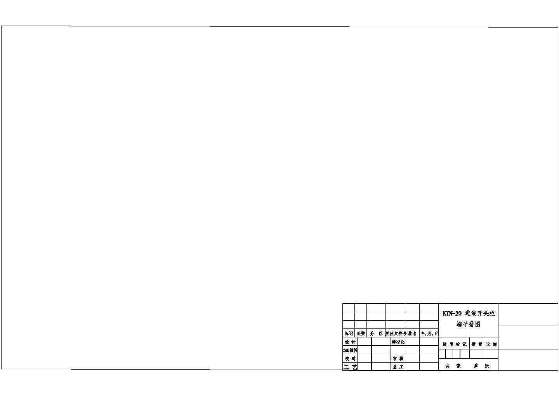 20KVKYN-24系列开关柜电气设计图图片1