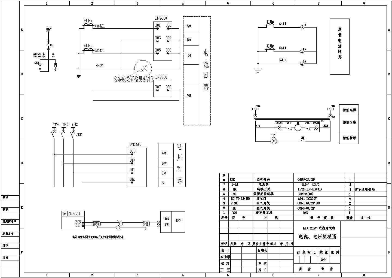 20KVKYN-24系列开关柜电气设计图图片2
