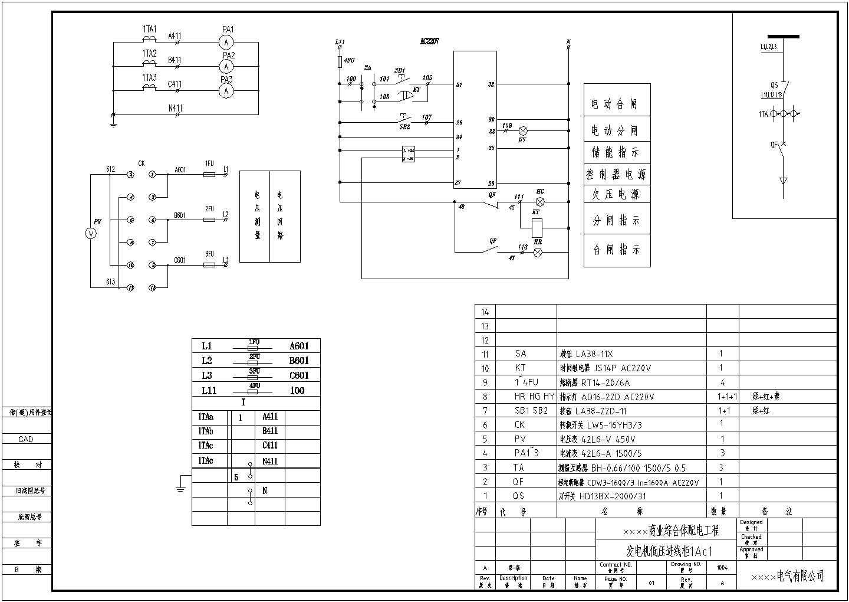 某商业综合体56台低压开关柜电气设计图图片2