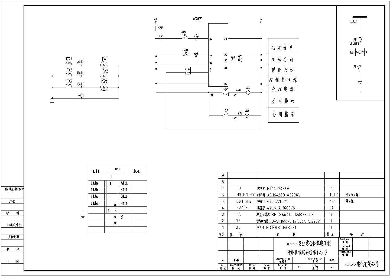 某商业综合体56台低压开关柜电气设计图图片3