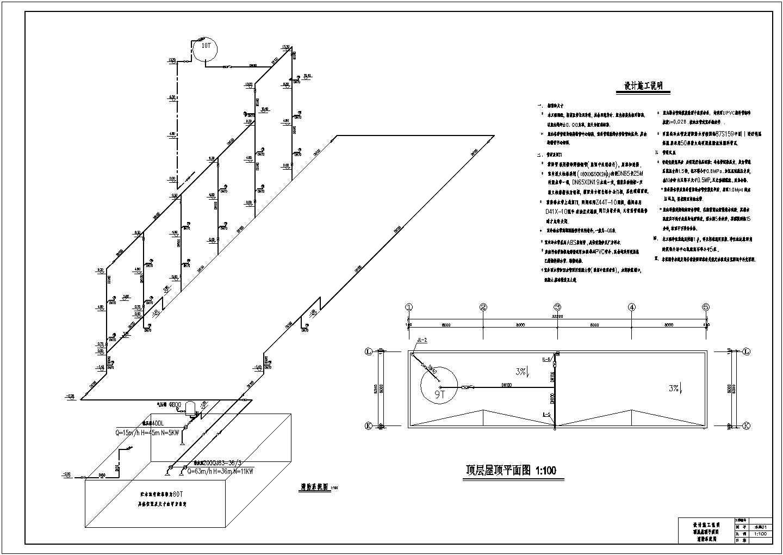 【江苏】某家具城给排水及自动喷淋系统施工图图片3