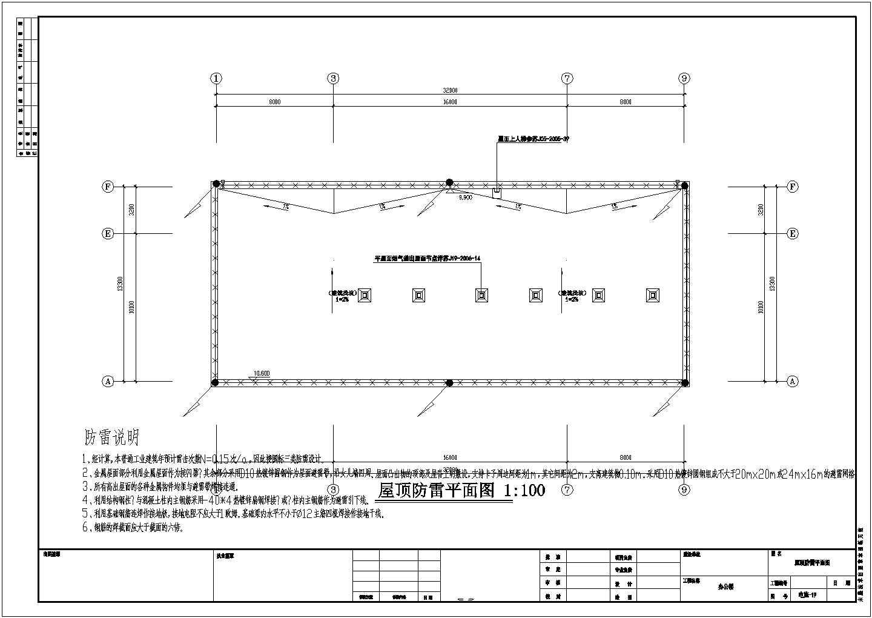 [盐城]某公司三层办公楼电气施工图纸(二级负荷)图片1
