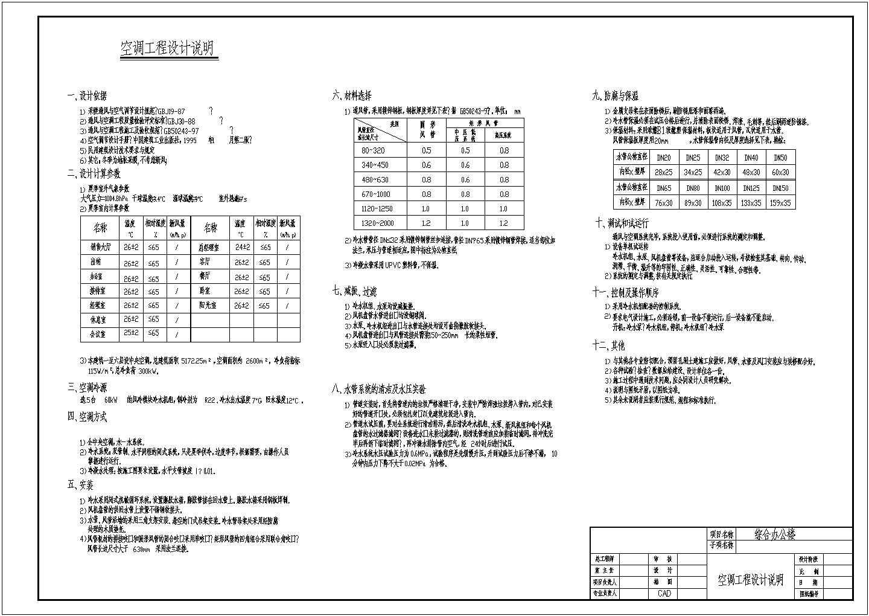 5172�O综合办公楼空调制冷工程设计施工图(风冷模块冷水机组)图片3