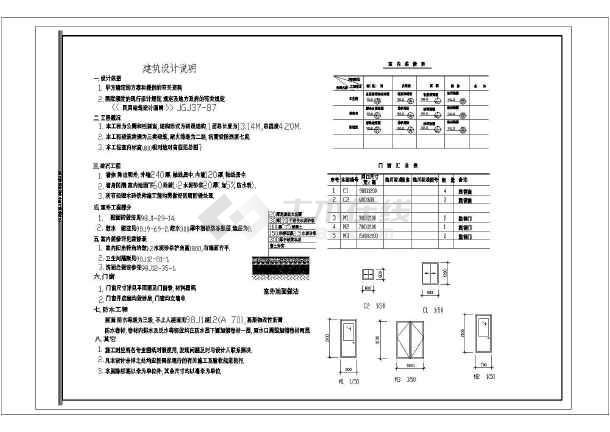 [山海关]滨水公园园林景观工程施工图-图一