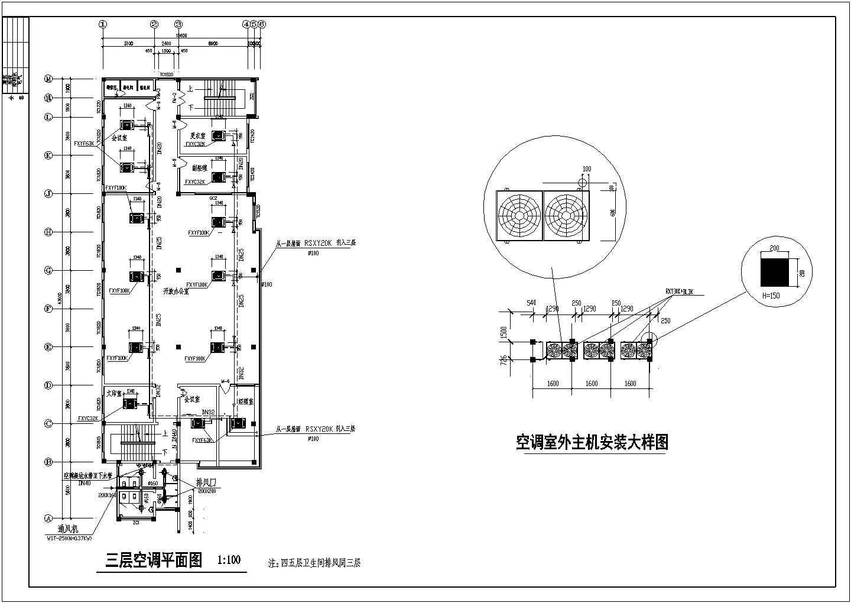 三层移动通信办公楼中央变频空调设计施工图图片2