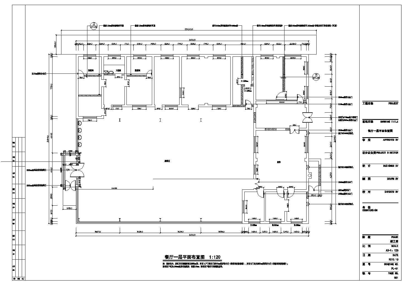 [山东]某地上四层厂房改造项目电施图(含设计说明)图片2