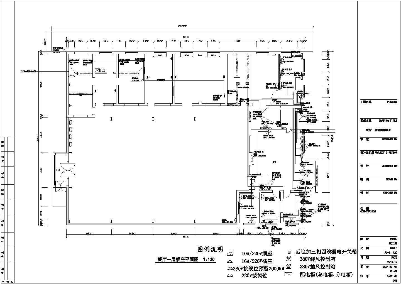 [山东]某地上四层厂房改造项目电施图(含设计说明)图片3