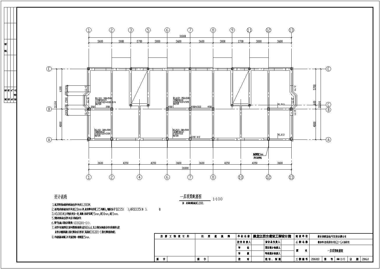 某底框砖混结构住宅楼图纸(含结构设计说明)图片1