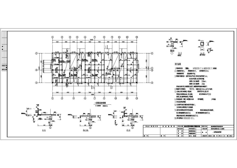某底框砖混结构住宅楼图纸(含结构设计说明)图片3