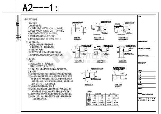 某结构改造植筋结构设计图(砌体结构,共2张图)-图二