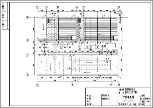 北京某住宅小区中水回用设计图纸-图1
