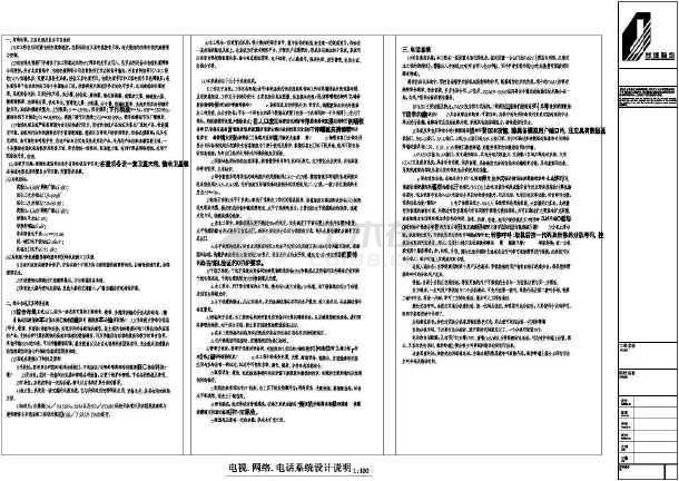 深圳某4500㎡地上五层综合楼全套电气施工图-图2