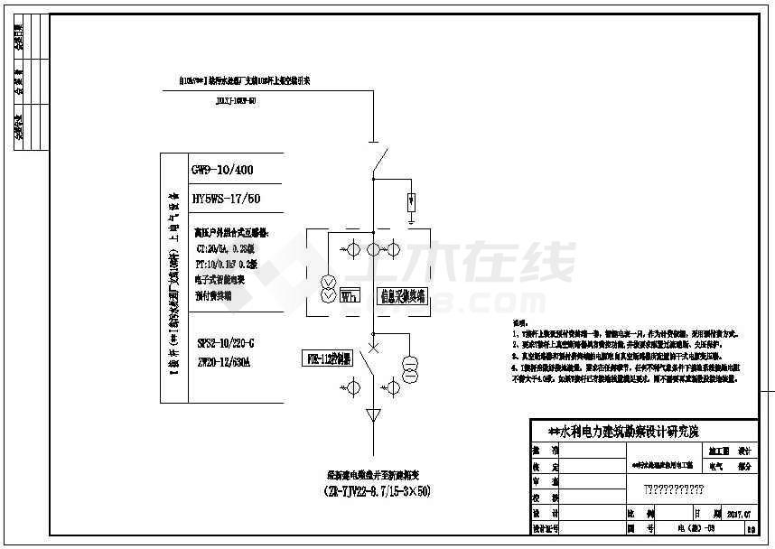 某污水处理应急用电工程电气设计详图-图1