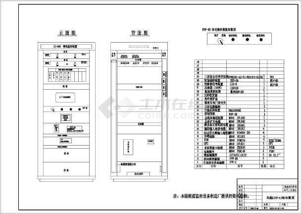 【云南】某水电站全套监控系统原理图纸-图一