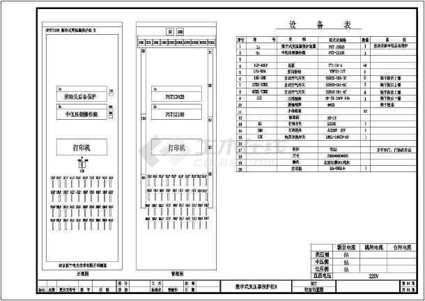 点击查看PST1200数字式变压器保护柜电气原理图第1张大图