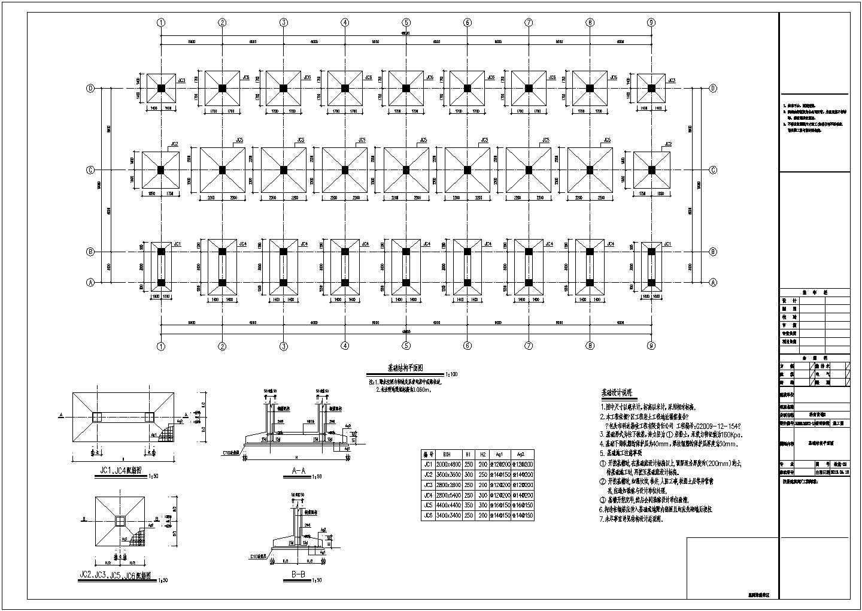 【包头】某四层框架沿街商铺结构设计施工图(两套图纸)图片3