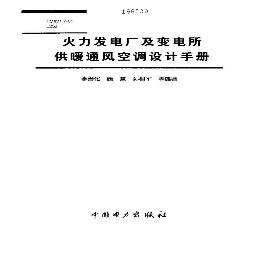 火力发电厂及变电所供暖通风空调设计手册-图2