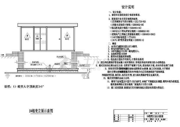 点击查看某箱式变电站电气施工图第1张大图