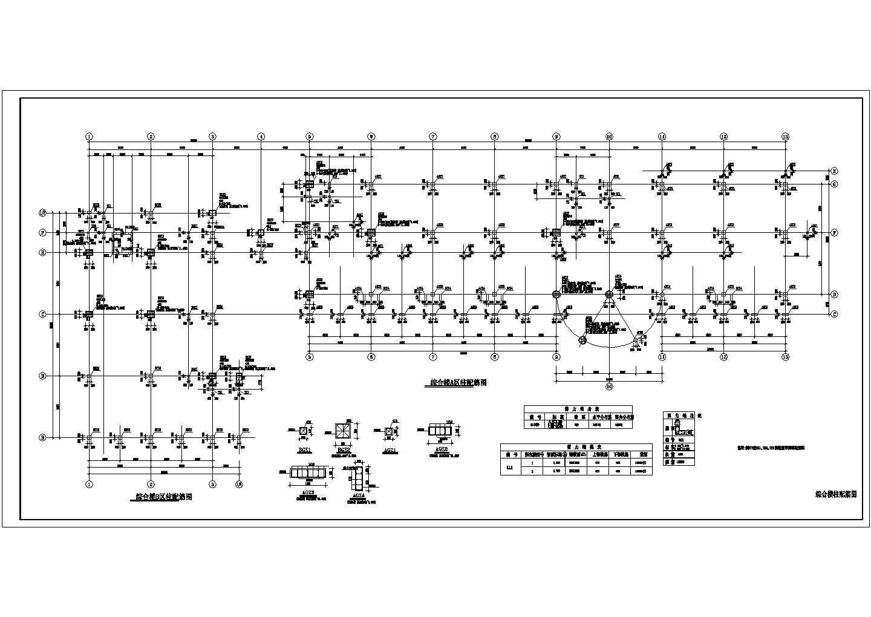某综合办公楼建筑施工图(含门窗大样图)图片3