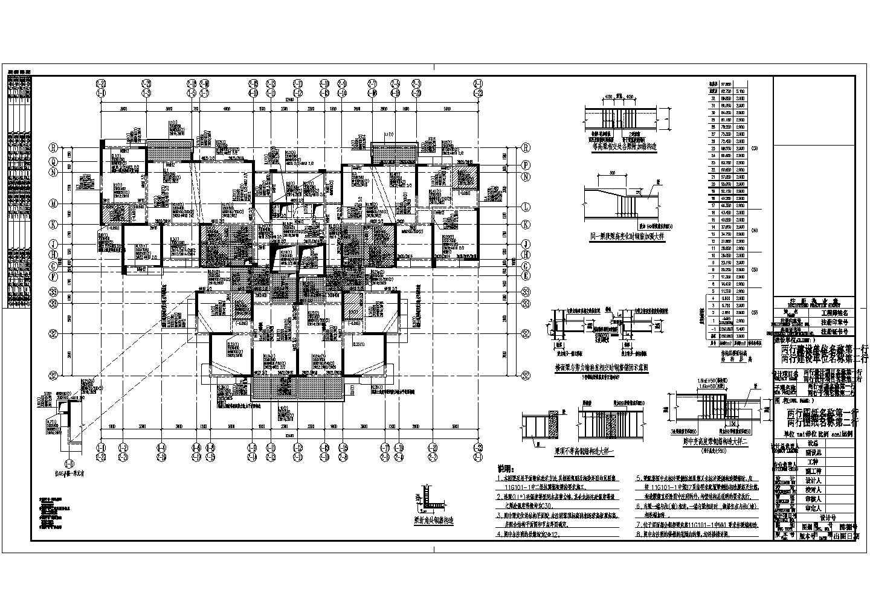 [四川]三十二层全现浇钢筋混凝土剪力墙结构住宅楼结构施工图图片1