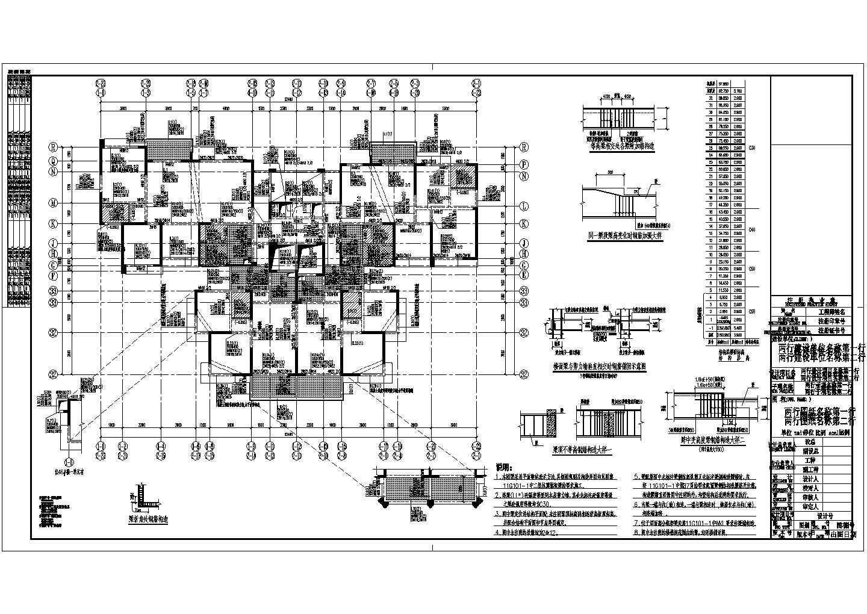 [四川]三十二层全现浇钢筋混凝土剪力墙结构住宅楼结构施工图图片2