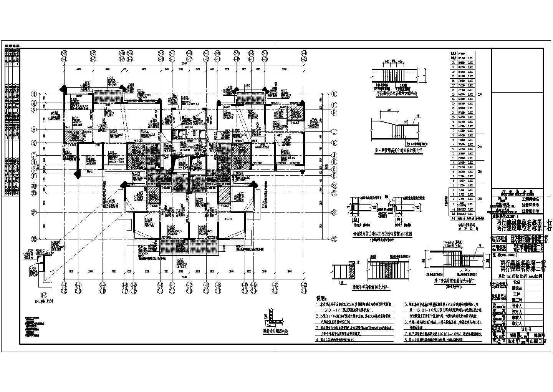 [四川]三十二层全现浇钢筋混凝土剪力墙结构住宅楼结构施工图图片3