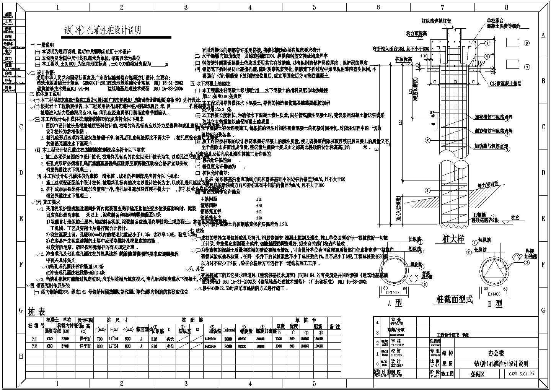 六层L型框架结构水果深加工厂办公楼结构设计施工图图片1